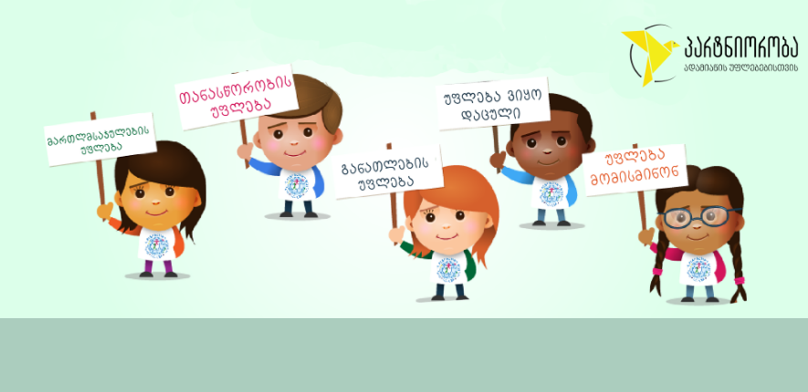 child-rights